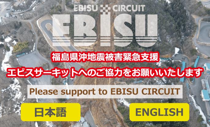 Ebisu Circuit rusza ze zbiórką na odbudowę toru. Ty też możesz pomóc!